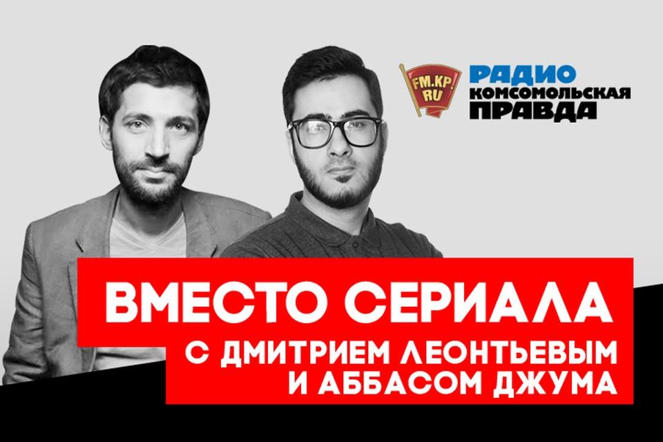 Аббас Джума и Митя Леонтьев обсуждают околополитические темы