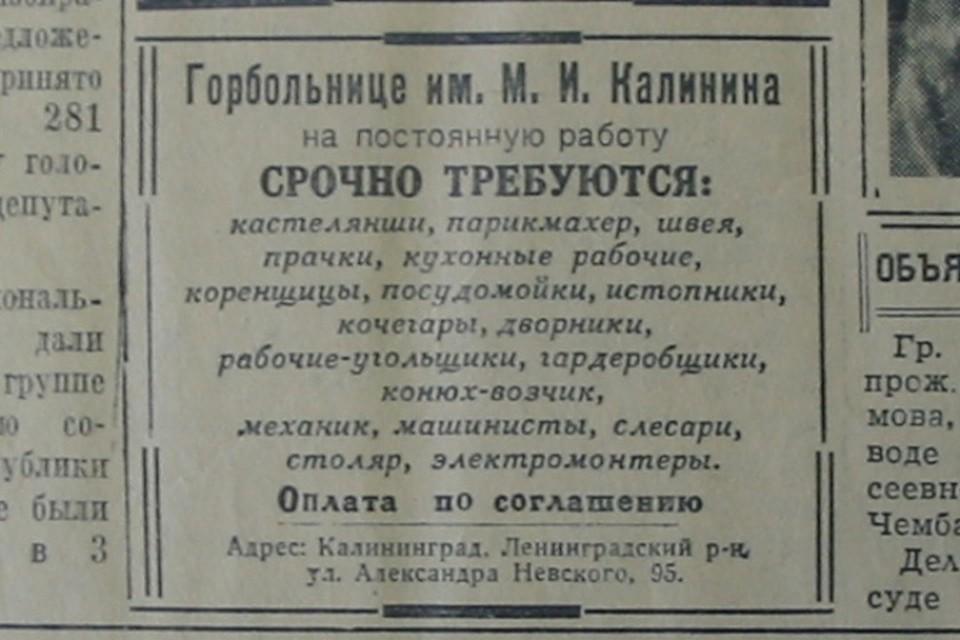 Такое объявление было опубликовано в местной печати 70 лет назад - в августе 1948 года.