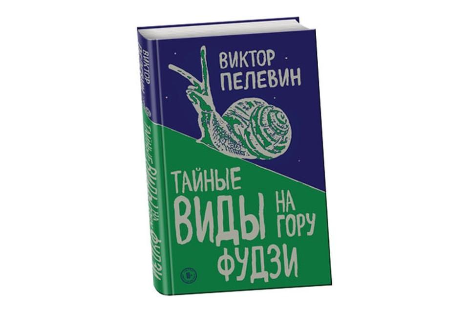 Новый роман Виктора Пелевина