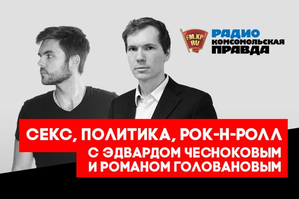Сегодня гостем программы «Секс, политика, рок-н-ролл» на Радио «Комсомольская правда» стал рок-музыкант, создатель Ордена куртуазных маньеристов и группы «Бахыт-Компот» Вадим Степанцов