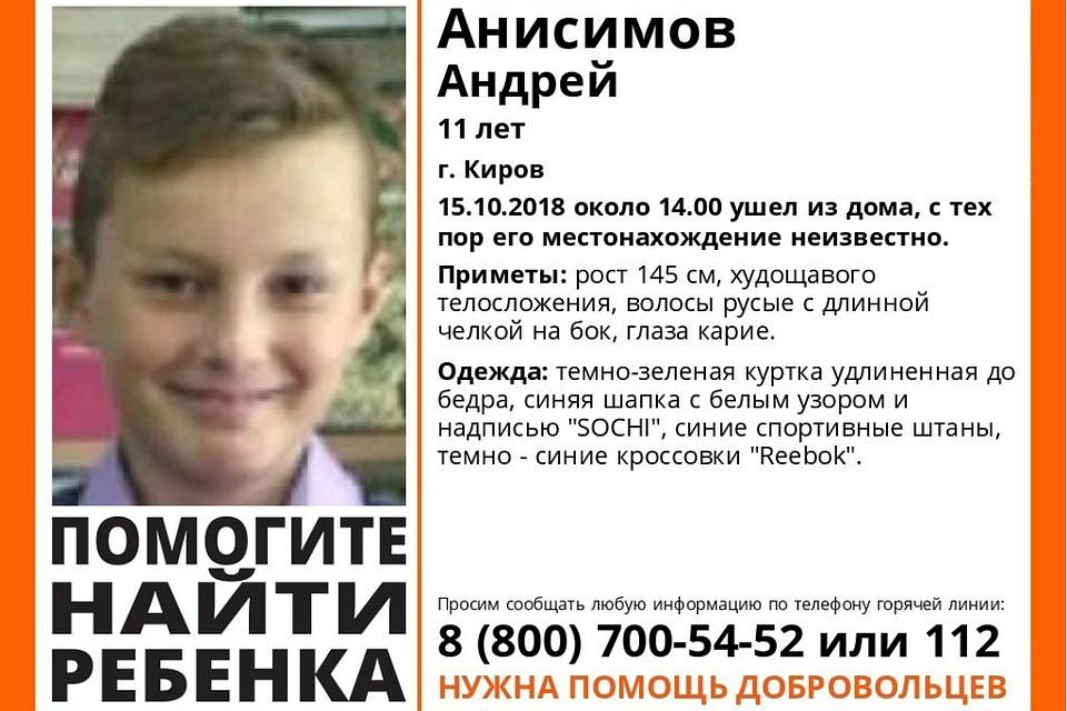 765fc075 В Кирове с ночи не могут найти 11-летнего школьника