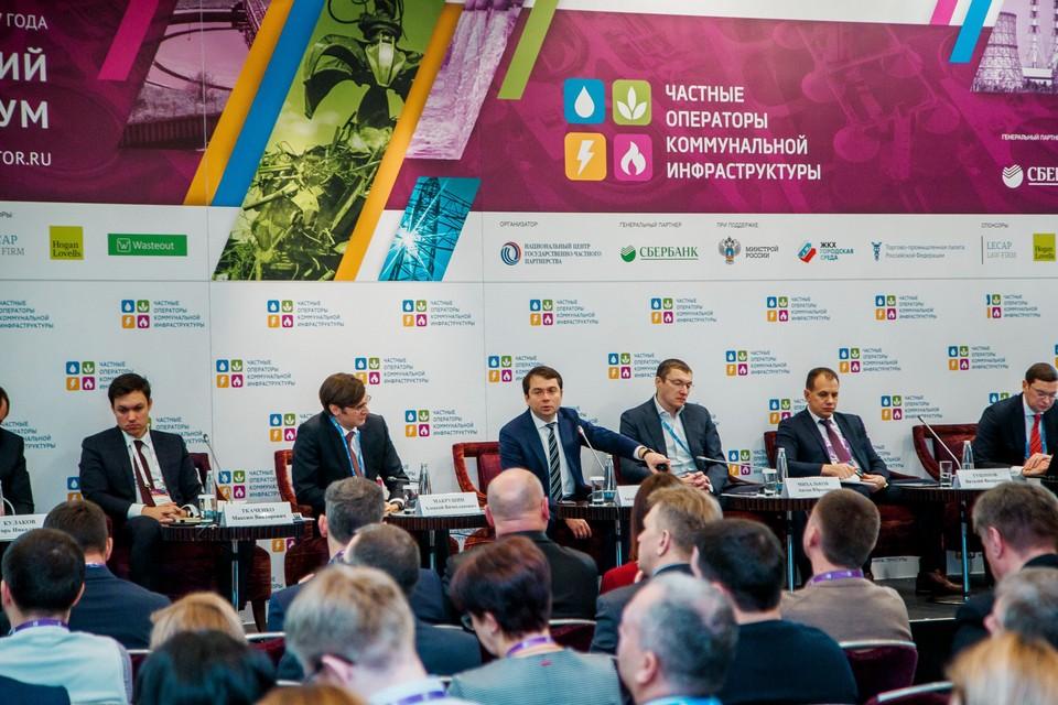 Общероссийский форум «Частные операторы коммунальной инфраструктуры» пройдет в Москве Фото фонда Росконгресс.