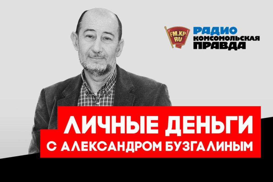 Доктор экономических наук, профессор Александр Бузгалин