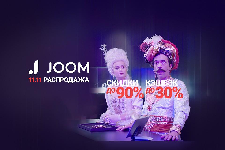 9b8a4ea62 5 лайфхаков от Joom: Как во Всемирный день шопинга 11.11 купить товары со  скидкой в 90%