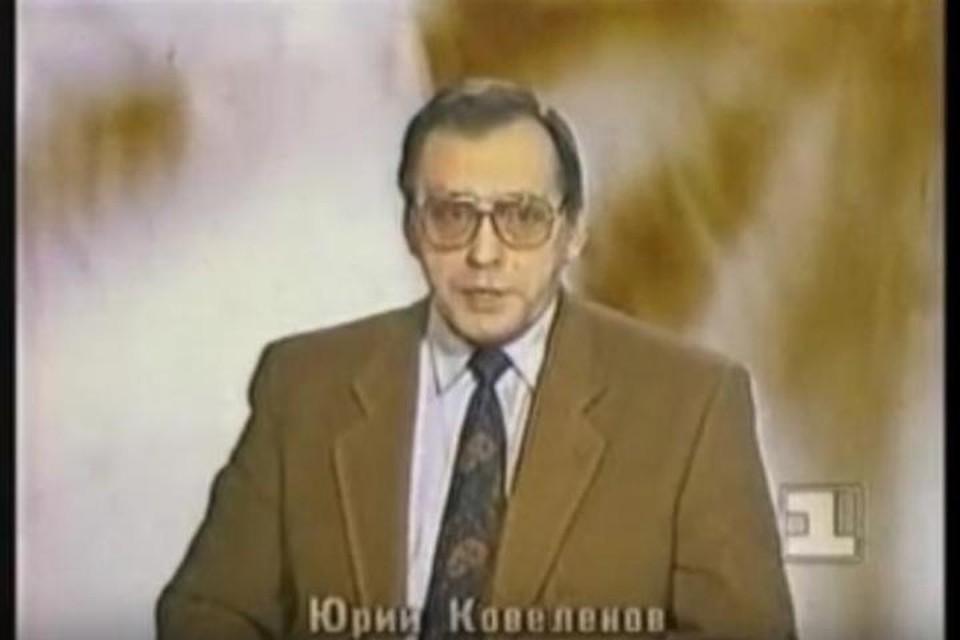 Диктор 1-го канала Центрального телевидения СССР Юрий Ковеленов