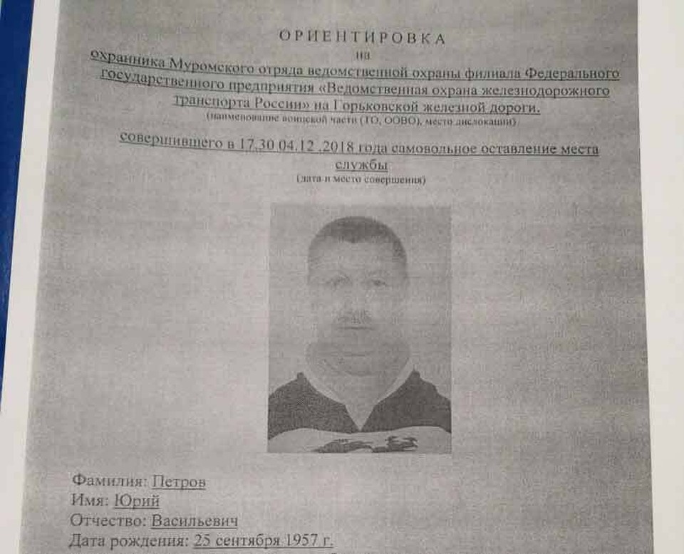 Ориентировка на Юрия Петрова