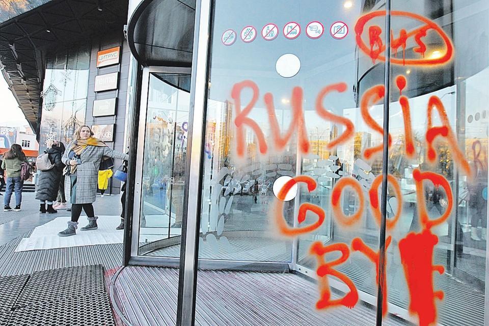 Показательно не любить Россию в Киеве сейчас модно. И в русле госпропаганды. Потому такие вот граффити «Россия, до свидания» смывать никто не торопится.