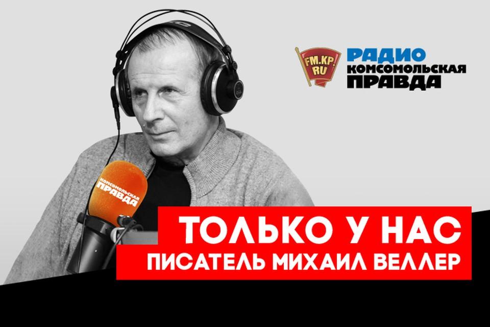 """Михаил Веллер в эфире Радио """"Комсомольская правда"""""""