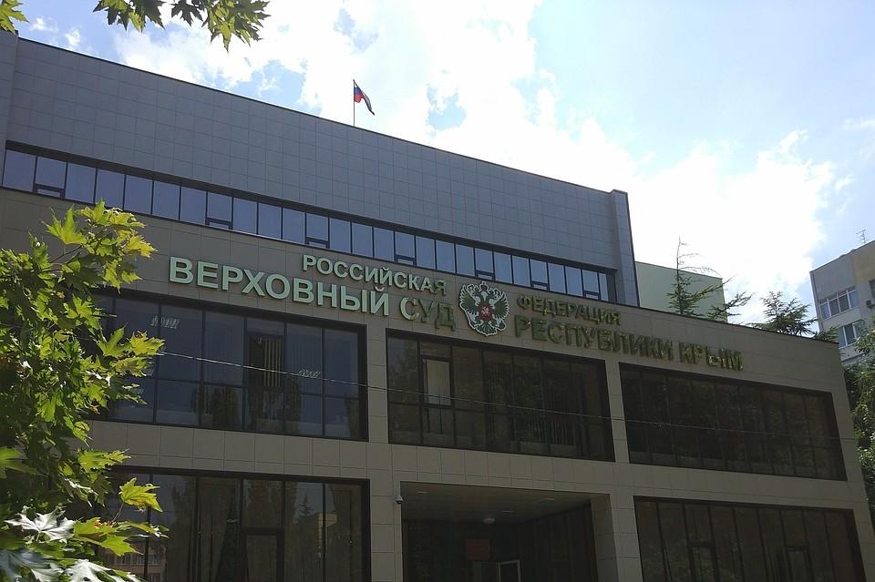 Апелляции рассматривал Верховный суд Республики Крым
