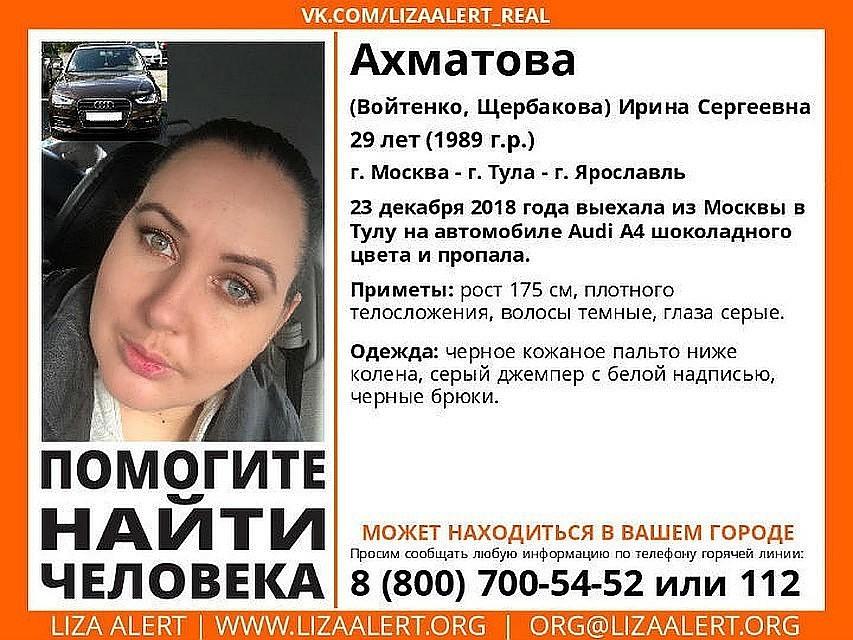 95cfd1af296b Полиция поймала попутчика Ирины Ахматовой, пропавшей из собственной ...