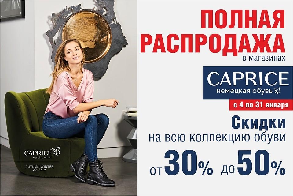 413e69641da В новый год — с новой парой обуви! Началась полная распродажа обуви в  магазинах CAPRICE  скидки до 50%!