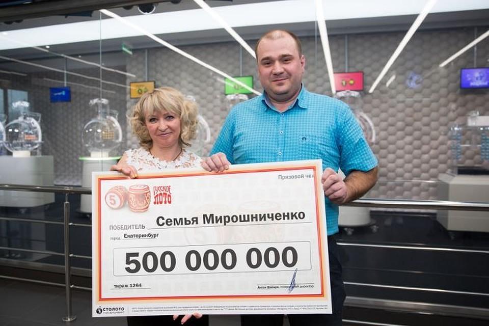 Новый мультимиллионер изЕкатеринбурга просто забыл, что купил билет