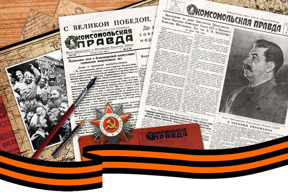 История Июльского и «Комсомольской правды» началась в 1939 году.