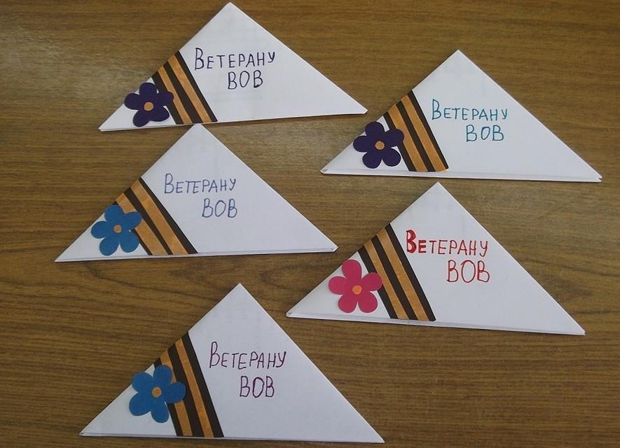 как сделать открытку для ветерана в виде треугольника индуистской мифологии