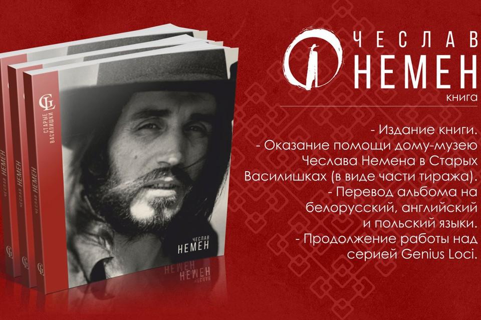 Книга о Немене готовится к 80-летию с его дня рождения. Фото: ulej.by