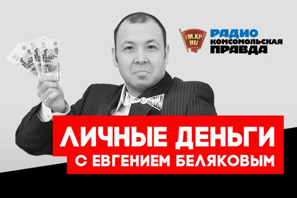 Разоблачаем очередную финансовую пирамиду в подкасте Радио «Комсомольская правда»