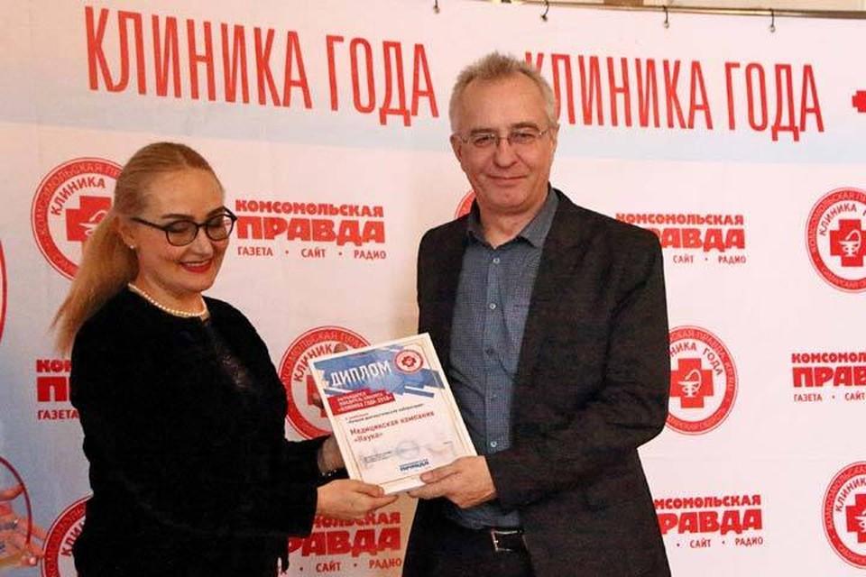 """""""Наука"""" - победитель в номинации «Лучшая диагностическая лаборатория»."""