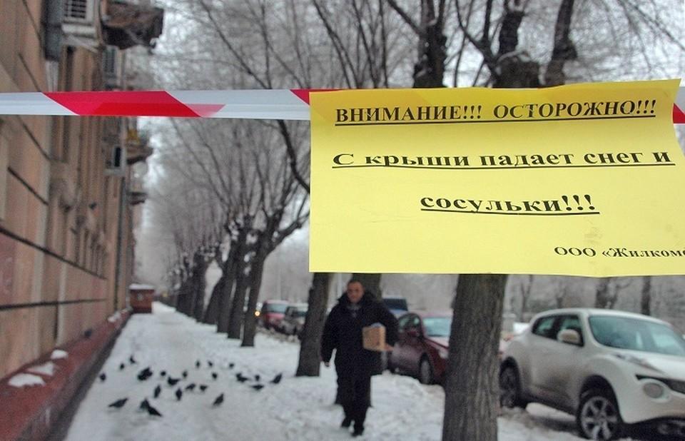 В башкирской столице из-за обильных снегопадов стало опасно находиться вблизи многоэтажек