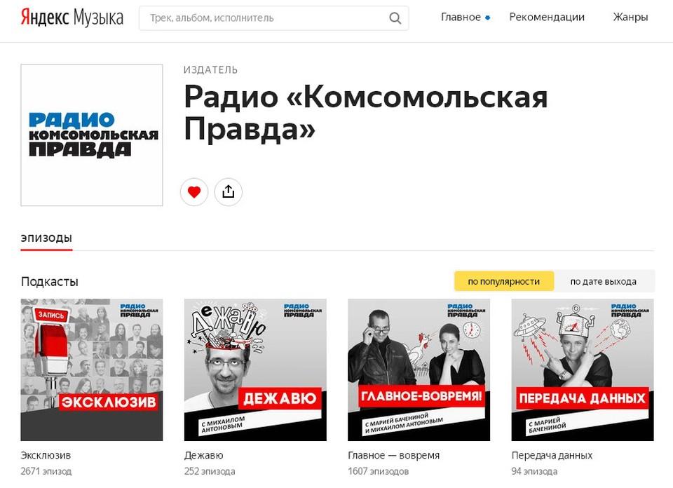 Подкасты Радио «Комсомольская правда» теперь доступны и на Яндекс.Музыке!