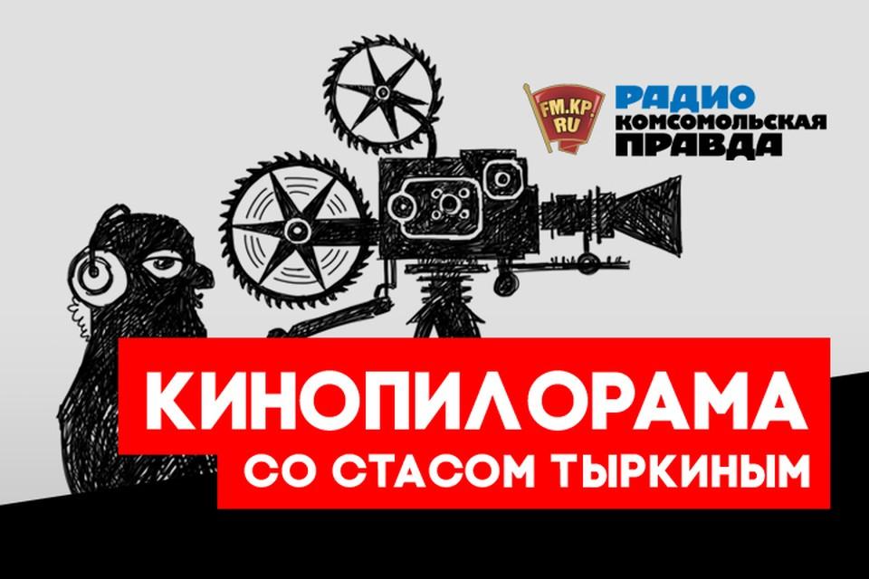 Стас Тыркин - с обзором новинок кинопроката