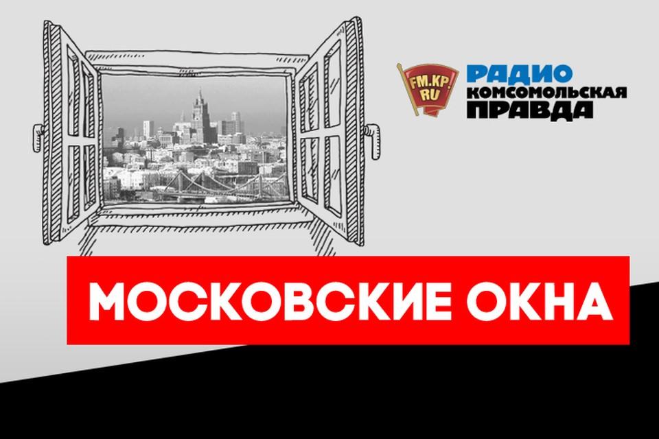 Михаил Антонов - с главными новостями столицы