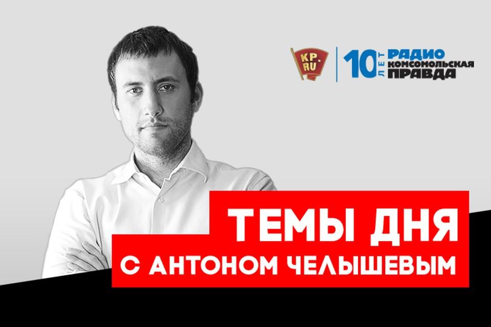 Антон Челышев с главными новостями дня