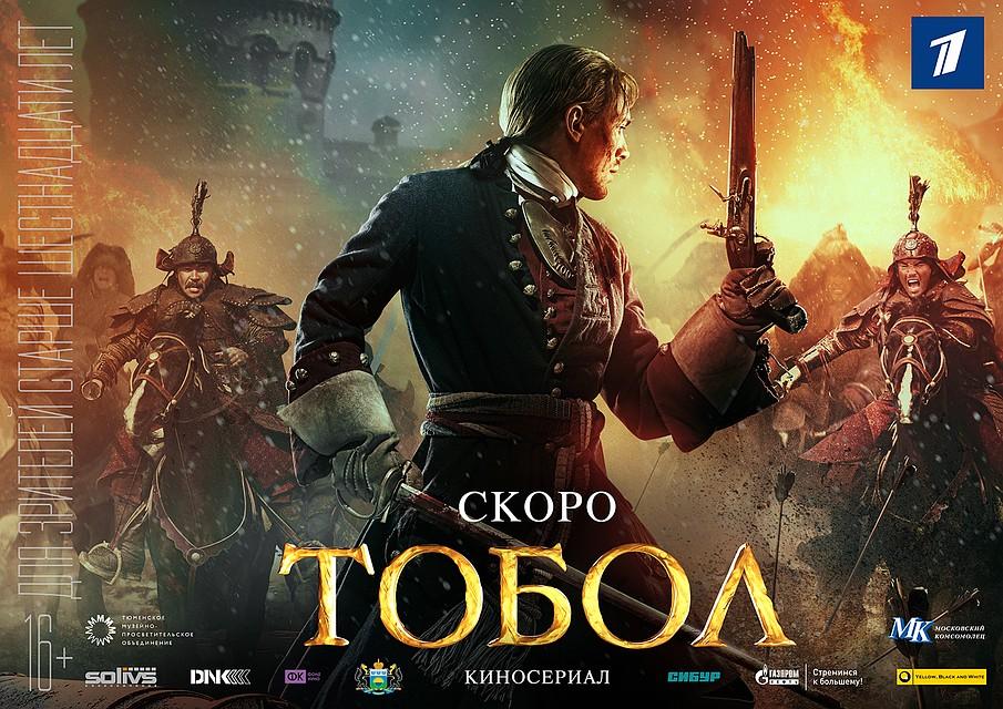 На сайте «Первого канала» вовсю идет реклама «Тобола». Фото кинокомпании «Solivs»