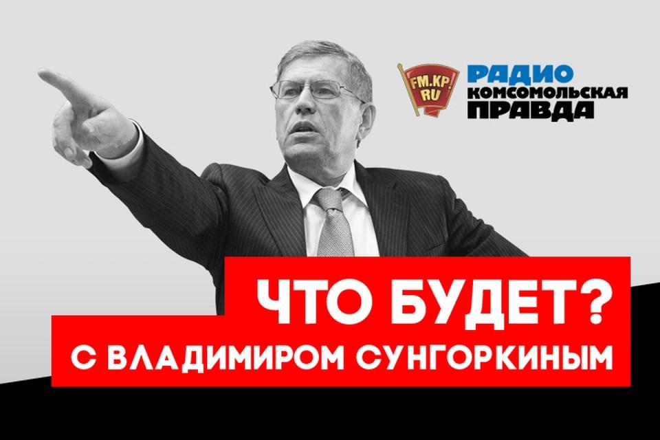 Главный редактор «Комсомольской правды» Владимир Сунгоркин о том, что и кто стоит за главными событиями в стране и мире