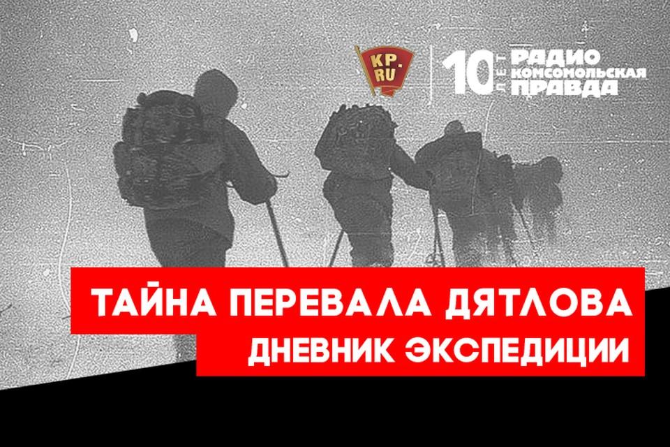 Экспедиция «Комсомольской правды» и телеканал «Россия» ответила на многие вопросы. Но поставила новые