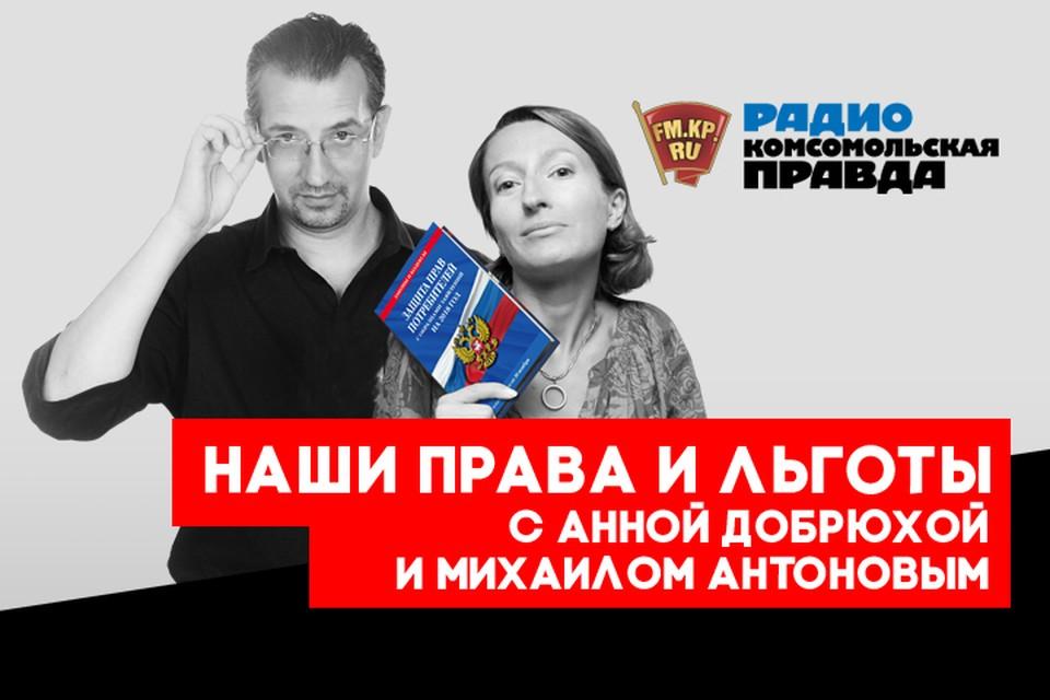 Михаил Антонов и Анна Добрюха - о том, как россияне травмируются на работе и как потом отстаивать свои права