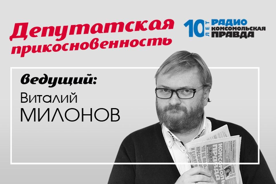 Депутат Госдумы Виталий Милонов и сексолог Александр Полеев - о том, как спасти Россию от разводов