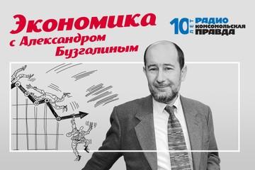 Экономика с Александром Бузгалиным : Возможен ли сегодня возврат к социализму?