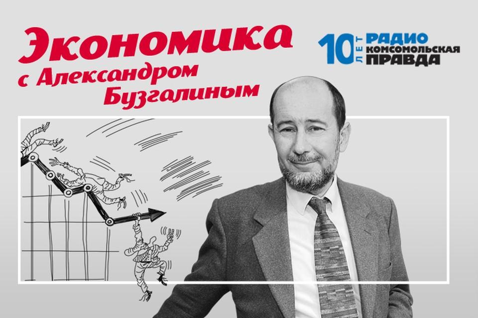 Экономика с Александром Бузгалиным