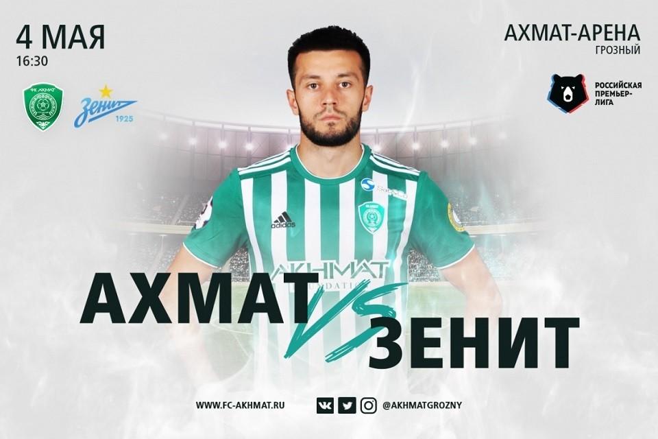 Прогноз на матч «Ахмат» — «Зенит». Фото: пресс-служба ФК «Ахмат»