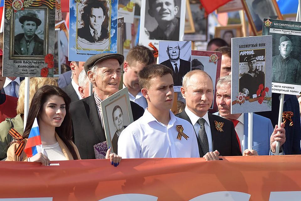 Владимир Путин прошел в колонне Бессмертного полка