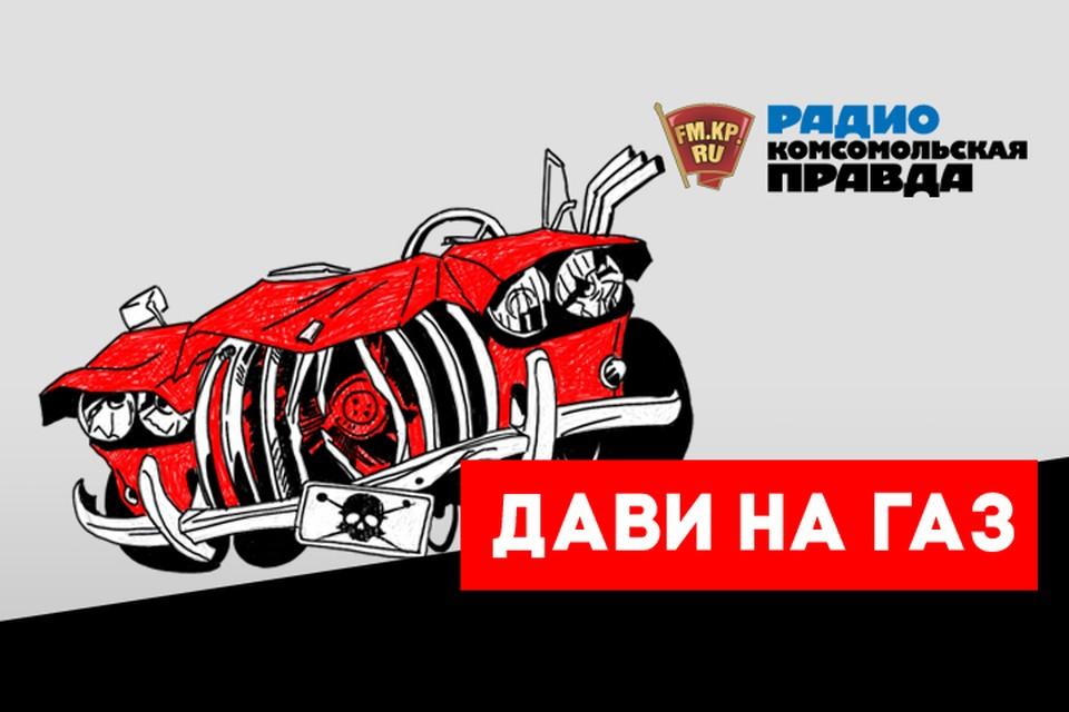 Михаил Антонов и автоэксперт Александр Виноградов - с главными автомобильными новостями