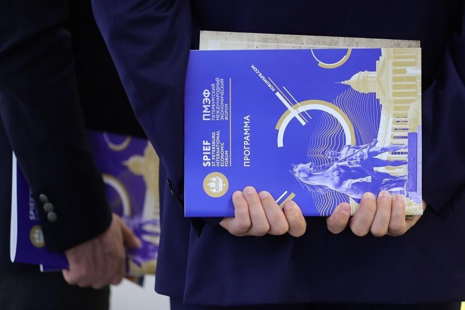 В деловую программу Петербургского международного экономического форума вошло более 120 мероприятий