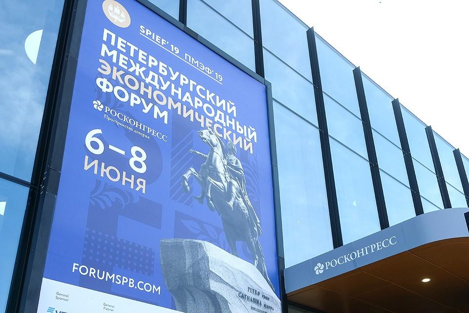 В Санкт-Петербурге проходит первый рабочий день ПМЭФ-2019.