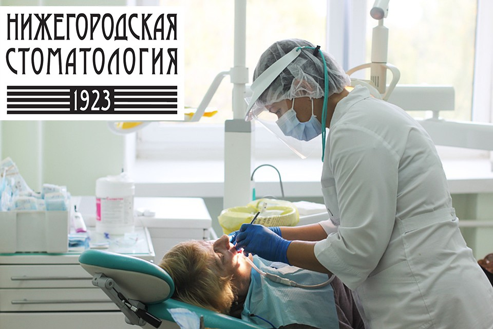 Государственное автономное учреждение здравоохранения Нижегородской области «Областная стоматологическая поликлиника». Фото предоставлено областной стоматологической поликлиникой
