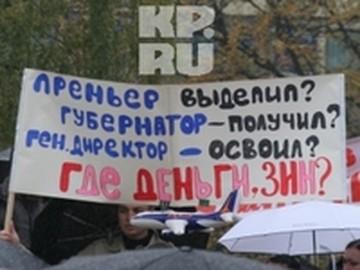 В Калининграде на митинге требовали работы и денег