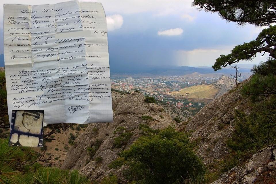 Письмо нашли в окрестностях Судака. Фото: Александр Кирьяков