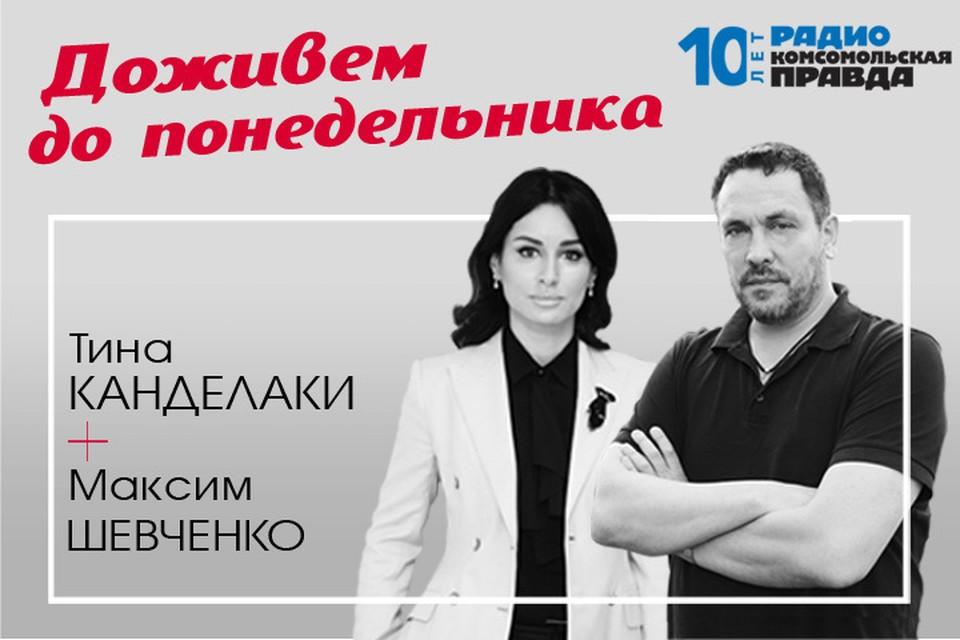 Максим Шевченко и Тина Канделаки