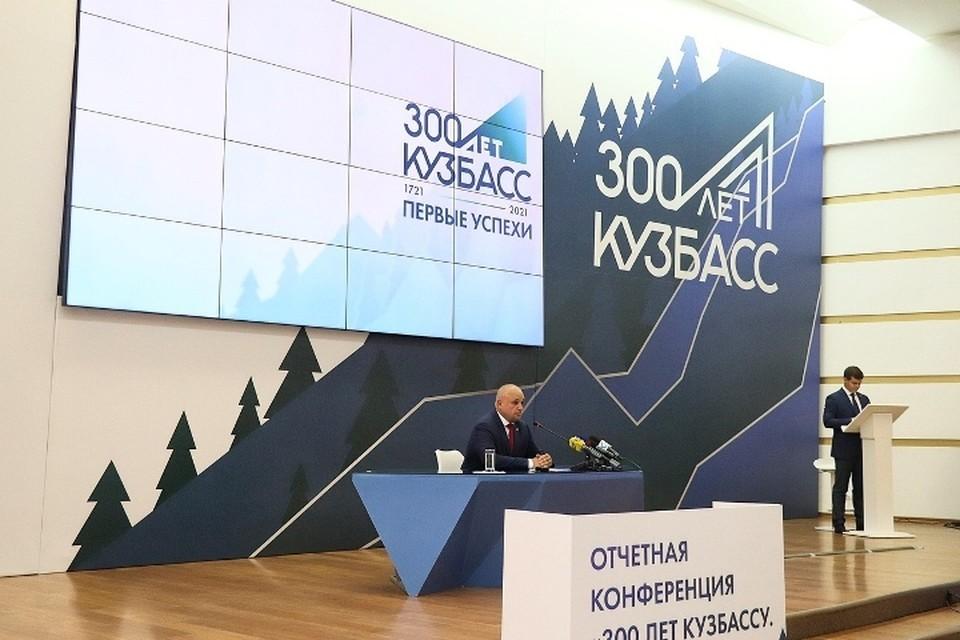 В Кемерове проходит отчетная пресс-конференция губернатора Сергея Цивилева «300 лет Кузбассу. Первые успехи»
