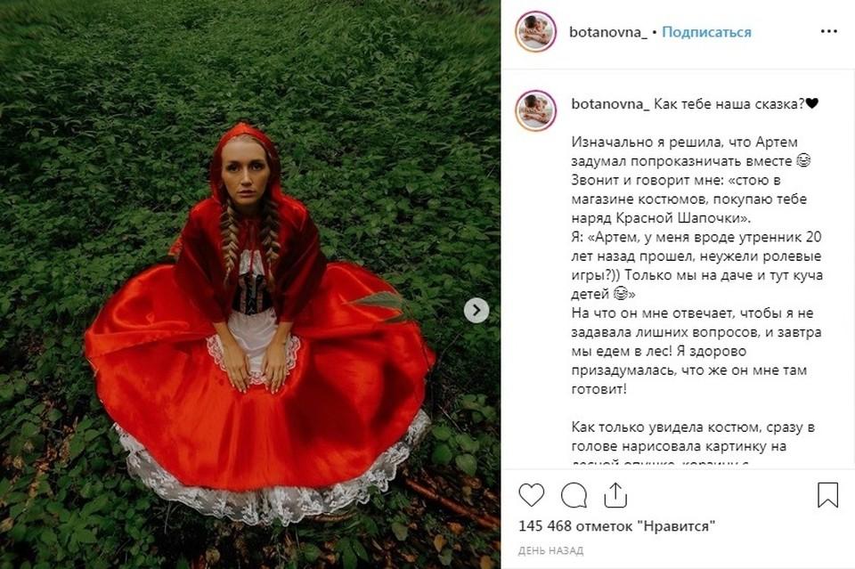 https://www.instagram.com/botanovna_/