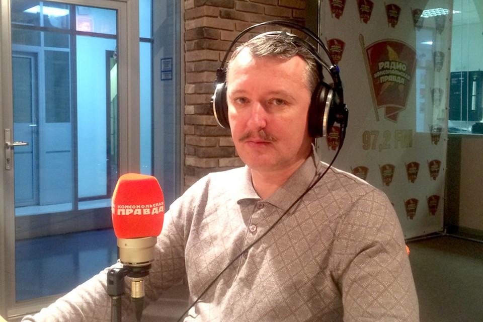 Игорь Стрелков в студии Радио «Комсомольская правда»