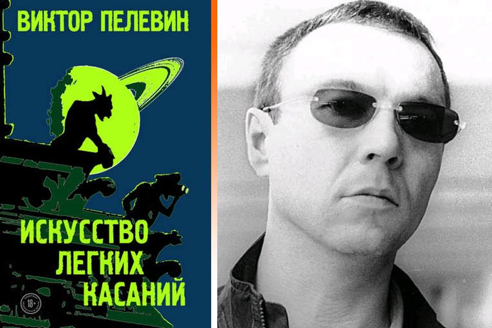 Выходит новая книга писателя Виктора Пелевина «Искусство легких касаний».