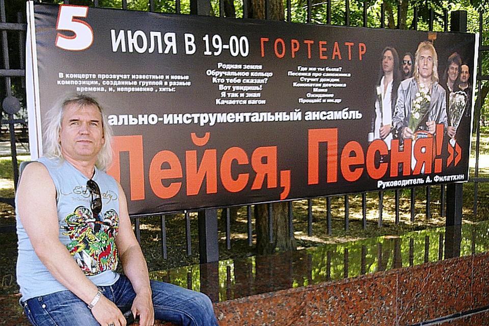 Александр Филаткин, нынешний худрук легендарного ансамбля. Фото: leisya-pesnya.ru
