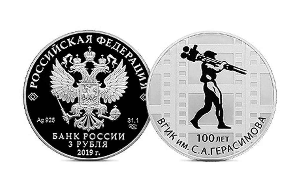 Монета будет отливаться из серебра тиражом 3 тысячи штук