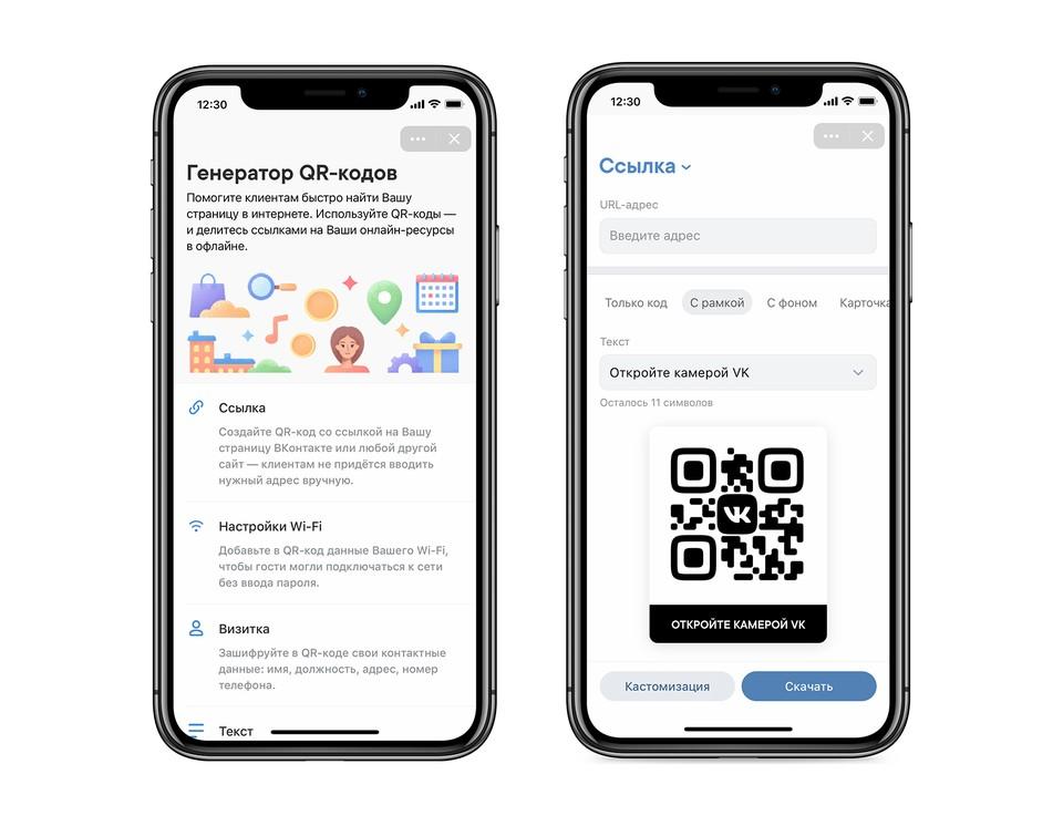 Сервис поможет предпринимателям и авторам генерировать QR-коды с любой ссылкой и дизайном.