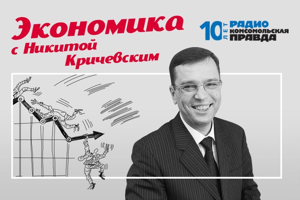 Экономист Никита Кричевский - с главными темами дня